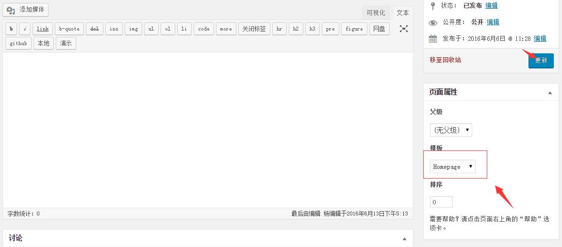 WordPressLeaf主题设置:如何设置像本站一样的首页?