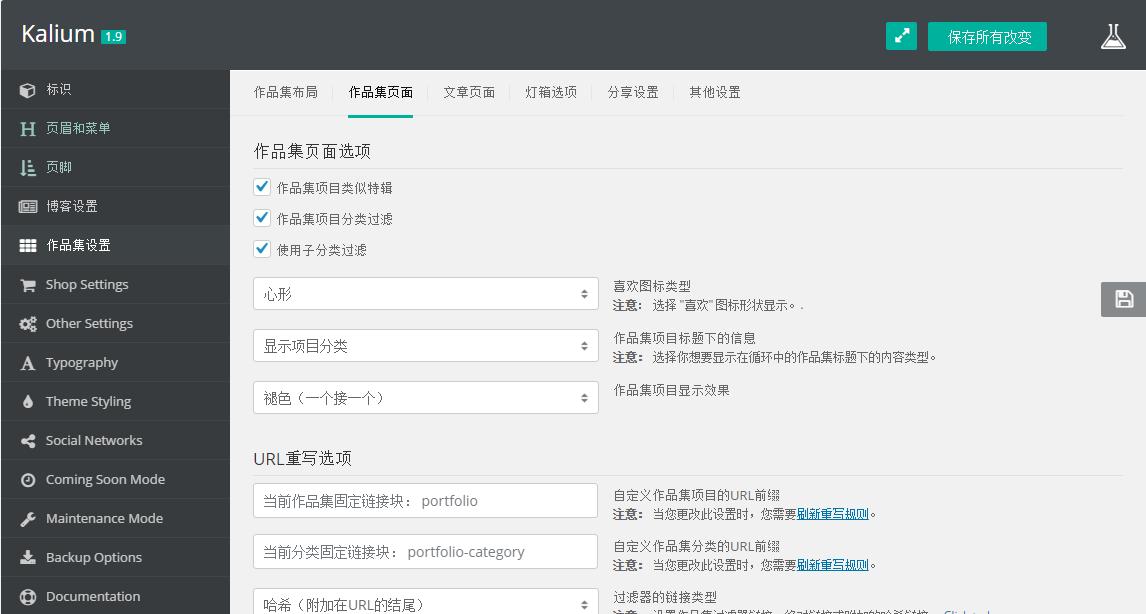 Kalium汉化进度公告及主题本地测试网站展示