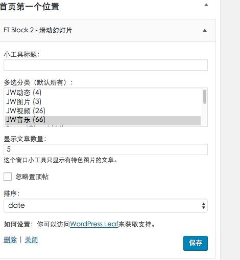 WordPressLeaf主题设置:为什么网站首页的幻灯片不显示?
