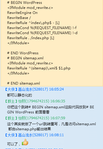WordPressLeaf主题设置:为什么打开sitemap.php可以,但打开sitemap.xml不行?