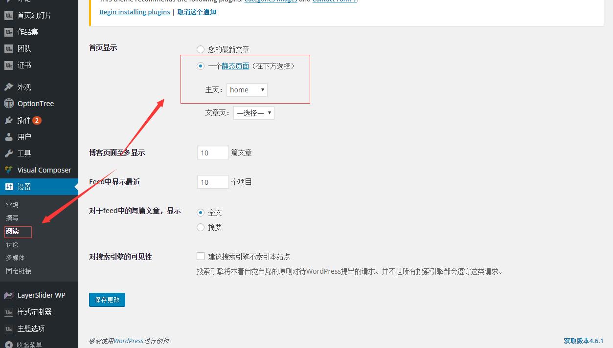 Archtek汉化中文版 企业首页设置