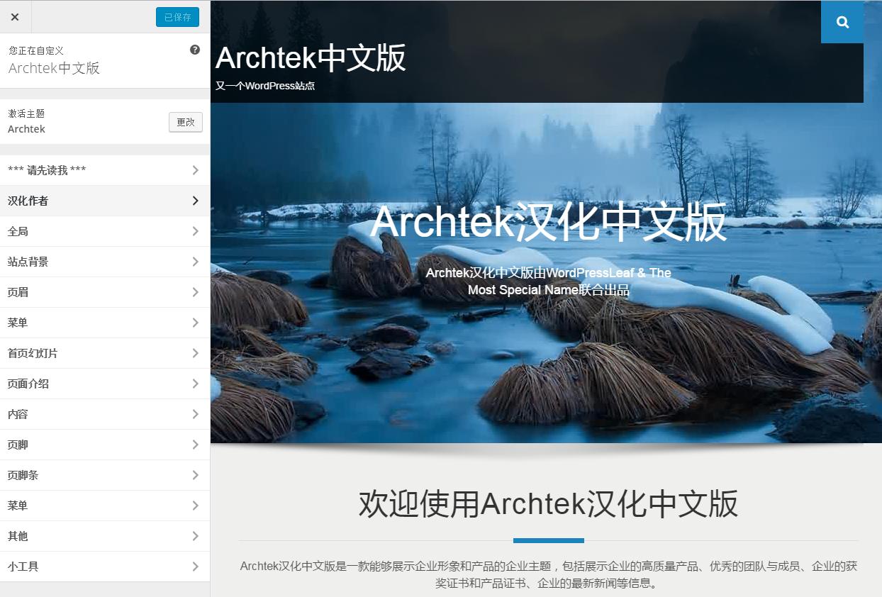 大气简洁WordPress企业主题 Archtek汉化中文版 免费下载