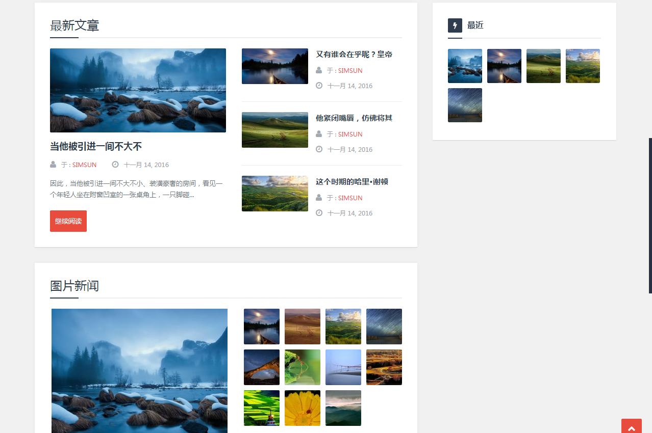自媒体主题LOGGER汉化中文版设置 杂志风格(magazines)设置