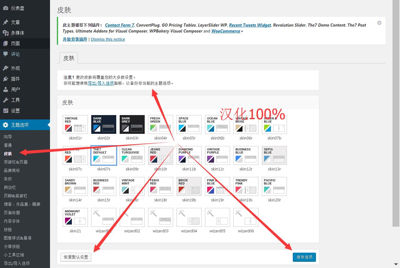大气商务企业WORDPRESS主题 THE7.3.9.0 汉化中文版 免费下载
