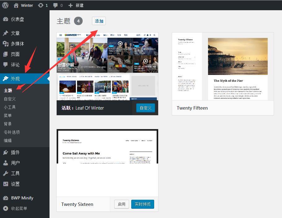 WordPress原创中文主题 冬叶主题安装步骤
