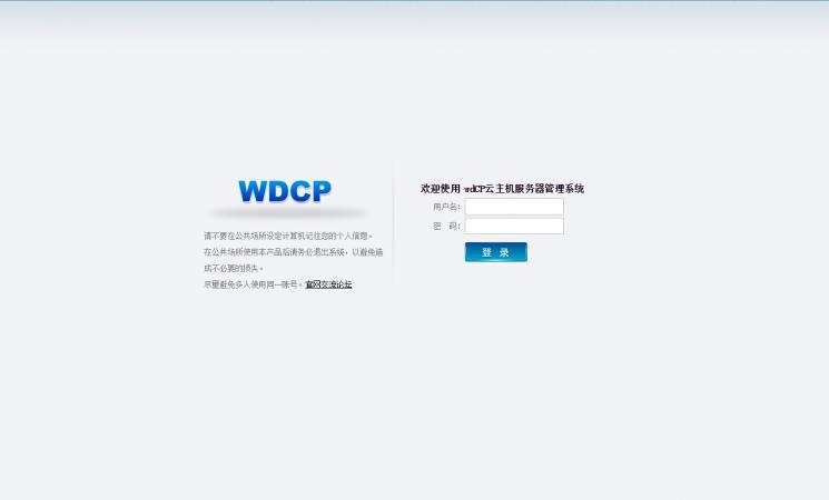 如何在WDCP创建一个新站上传解压WordPress站压缩包